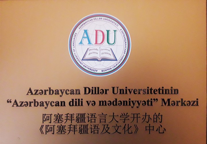 """The Center of Azerbaijani Language and Culture"" was Opened in China"